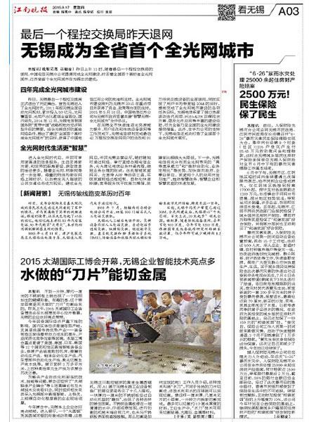 YC WATERJET WUXI NEWS.png